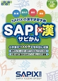 SAPI×漢-サピかん-