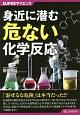 身近に潜む危ない化学反応 SUPERサイエンス