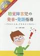 聴覚障害児の発音・発語指導 できることを、できるところから