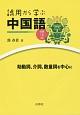 誤用から学ぶ中国語 続編2 助動詞、介詞、数量詞を中心に