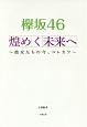 欅坂46 煌めく未来へ 彼女たちの今、コレカラ