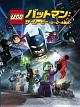 LEGO(R)バットマン:ザ・ムービー <ヒーロー大集合>