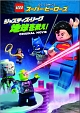 LEGO(R)スーパー・ヒーローズ:ジャスティス・リーグ<地球を救え!>