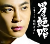 男の絶唱/片惚れとんび(A)