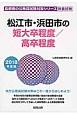 松江市・浜田市の短大卒程度/高卒程度 島根県の公務員試験対策シリーズ 2018