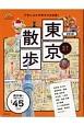 歩く地図 東京散歩 2018 超詳細な地図で歩ける最新45course