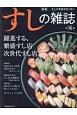 すしの雑誌<新版> 躍進する、繁盛すし店 次世代すし店 すしの未来を切り拓く(16)