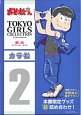 おそ松さん×TOKYO GIRLS COLLECTION 推し松SPECIAL BOX カラ松