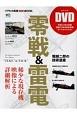 零戦&雷電 稀少な現存機、映像による詳細解析 リアル大戦機DVDMOOK