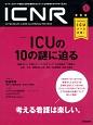 ICNR INTENSIVE CARE NURSING REVIEW 4-1 特集:ICUの10の謎に迫る クリティカルケア看護に必要な最新のエビデンスと実践