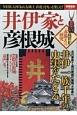 井伊家と彦根城 NHK大河『おんな城主 直虎』をもっと楽しむ!