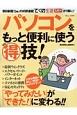 パソコンをもっと便利に使うマル得技! 朝日新聞「be」の好評連載「てくの生活入門」が1冊