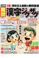 難問 漢字ジグザグフレンズ (4)