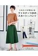 シルエットがきれいなファスナーつきのスカート&パンツ