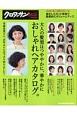 大人の髪型はつややかに、華やかに おしゃれヘアカタログ。 クロワッサン特別編集