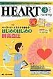 ハートナーシング 30-3 ベストなハートケアをめざす 心臓疾患領域の専門看護