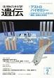 生物の科学 遺伝 71-2 2017.3 特集:アストロバイオロジー/生命のダイナミズムを支える細胞二重膜の多様性