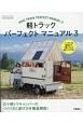 軽トラックパーフェクトマニュアル ニッポンの最強ギア「軽トラ」を遊びつくす本(3)