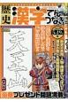 歴史漢字てんつなぎ (2)