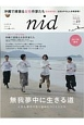 nid 沖縄で頑張る女性作家たち ニッポンのイイトコドリを楽しもう。(49)