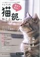 「フェリシモ猫部」オフィシャルパーフェクトBOOK (2)