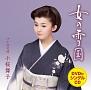 女の雪国(DVD付)