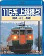 115系上越線Vol.2(高崎⇔水上)