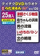 うたえもんW(演歌)126~津軽さくら物語~