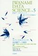 岩波データサイエンス 特集:スパースモデリングと多変量データ解析 (5)