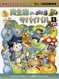 微生物のサバイバル 科学漫画サバイバルシリーズ58 (1)
