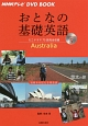 おとなの基礎英語 Season5 NHKテレビ DVD BOOK
