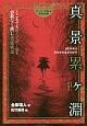 真景累ヶ淵 どこまでも堕ちてゆく男を容赦なく描いた恐怖物語 ストーリーで楽しむ日本の古典20