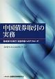 中国債券取引の実務-急成長する発行・流通市場へのアプローチ