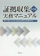 証拠収集実務マニュアル<第3版>