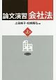 論文演習会社法(上)