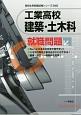 工業高校 建築・土木科 就職問題 高校生用就職試験シリーズ