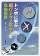 トンボに学ぶ飛行テクノロジーと昆虫模倣