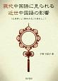 現代中国語に見られる近世中国語の影響 『紅楼夢』と『儒林外史』を資料として