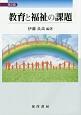 教育と福祉の課題<第2版>