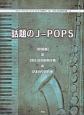 アルト・サックス・ピース 話題のJ-POP