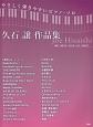 やさしく弾きやすいピアノ・ソロ 久石譲作品集