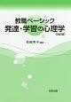 教職ベーシック 発達・学習の心理学<改訂版>