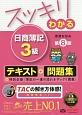スッキリわかる 日商簿記 3級<第8版>