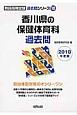 香川県の保健体育科 過去問 2018 教員採用試験過去問シリーズ