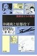 沖縄戦と原爆投下 漫画家たちの戦争2期