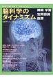脳科学のダイナミズム 睡眠 学習 空間認識 医薬