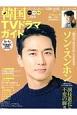 韓国TVドラマガイド (69)