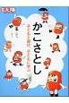 かこさとし 日本のこころ248 子どもと遊び、子どもに学ぶ