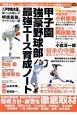 甲子園強豪野球部 最強エース育成ノート 「結果を出し、上のレベルを目指す」ピッチャーの練習