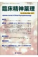 臨床精神薬理 20-3 Japanese Journal of Clini